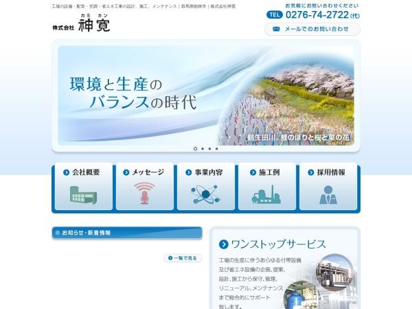 Screenshot of www.kamikan.co.jp