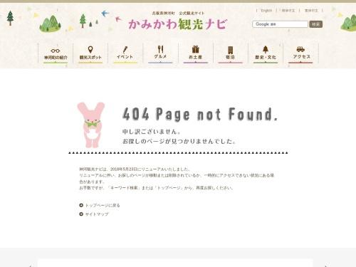 Screenshot of www.kamikawa-navi.jp
