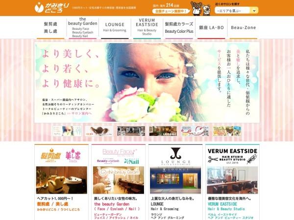 http://www.kamikiridokoro.co.jp