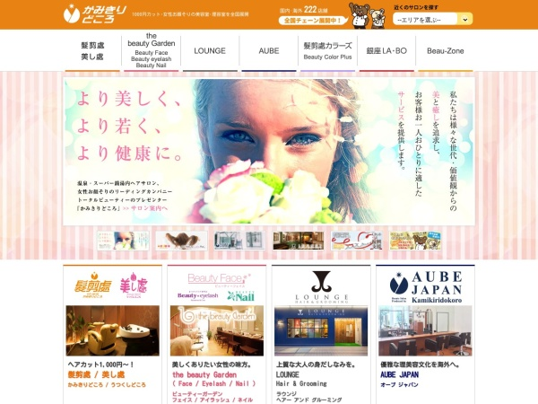 Screenshot of www.kamikiridokoro.co.jp