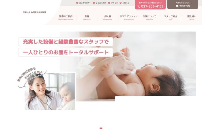 Screenshot of www.kamioka.or.jp