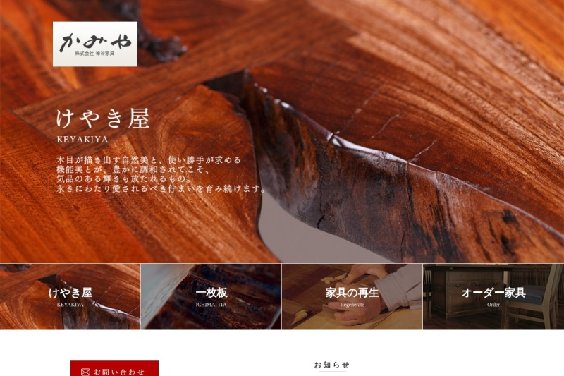 Screenshot of www.kamiya-kagu.jp