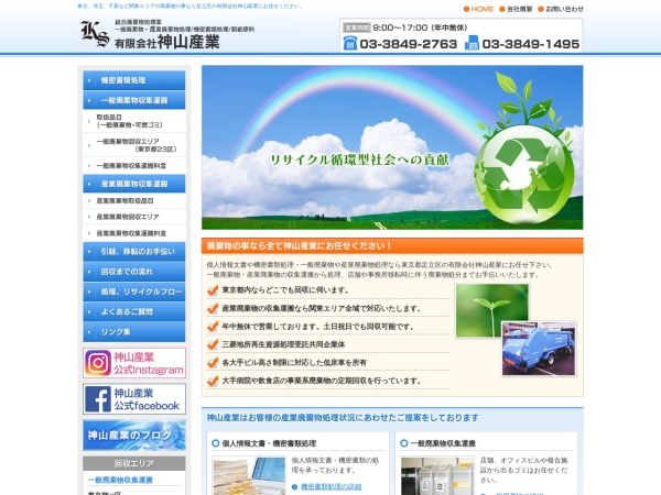 Screenshot of www.kamiyama-sangyo.co.jp
