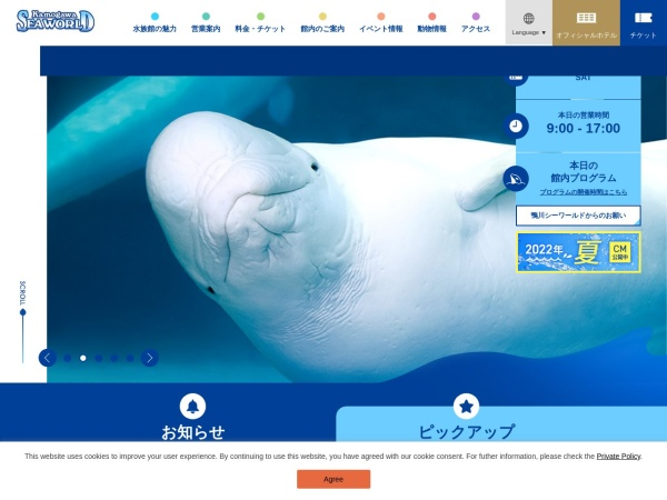 Screenshot of www.kamogawa-seaworld.jp