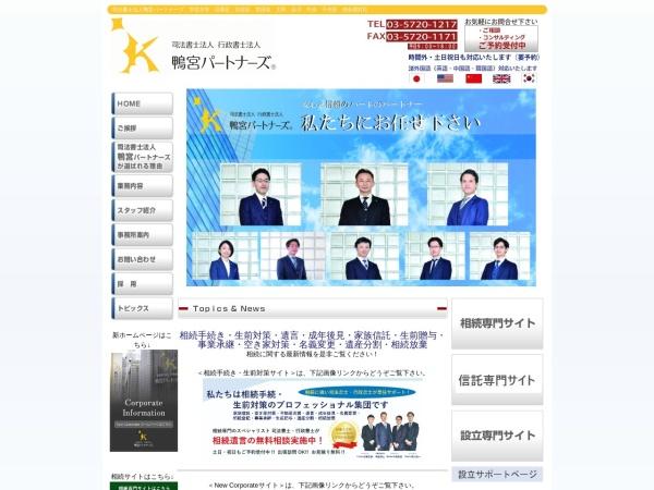 http://www.kamomiya-partners.com/
