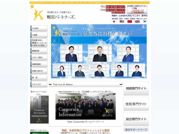Screenshot of www.kamomiya-partners.com