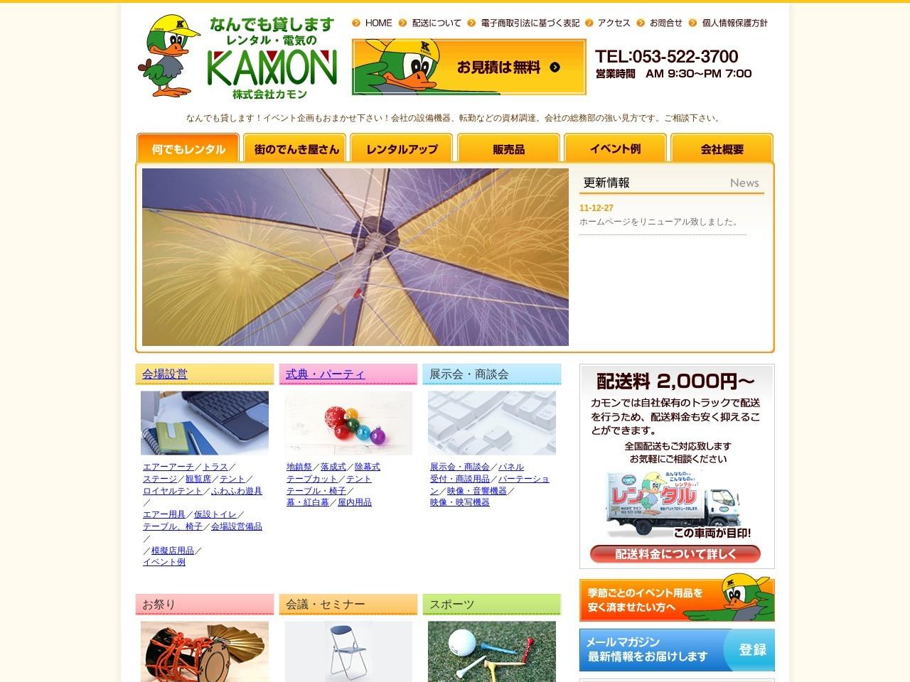 株式会社カモン