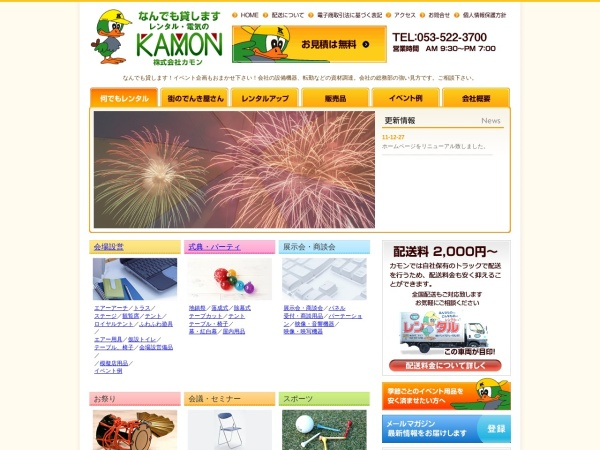 Screenshot of www.kamon.cc