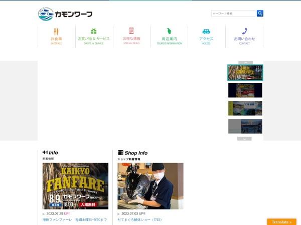 Screenshot of www.kamonwharf.com