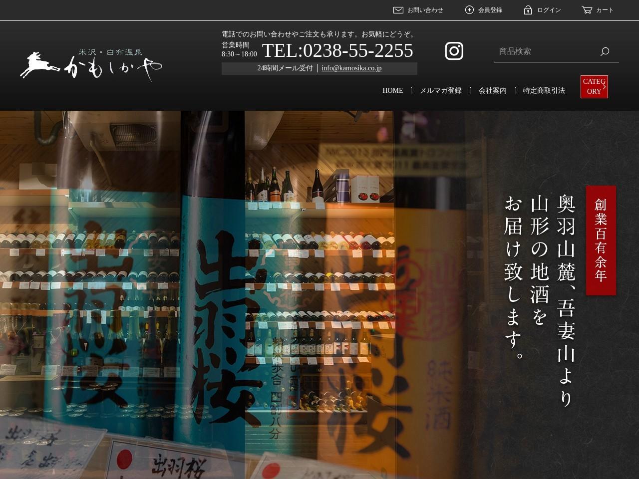 山形のこだわり日本酒とワインの専門店 かもしかや通販サイト