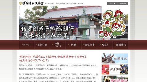 Screenshot of www.kamoten.org
