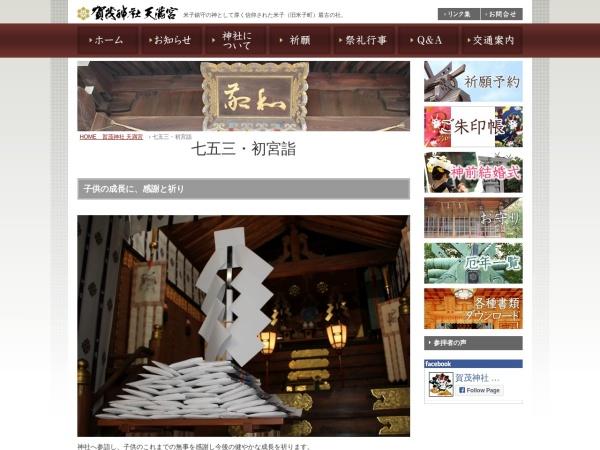 http://www.kamoten.org/shichigosan/