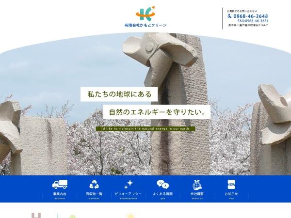 Screenshot of www.kamoto-clean.com