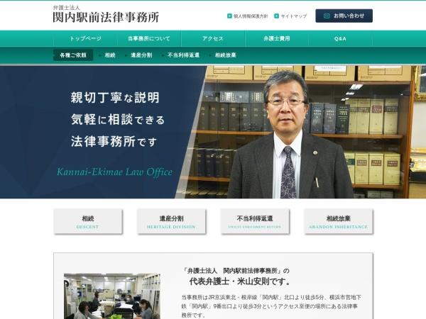 Screenshot of www.kan-nai.jp