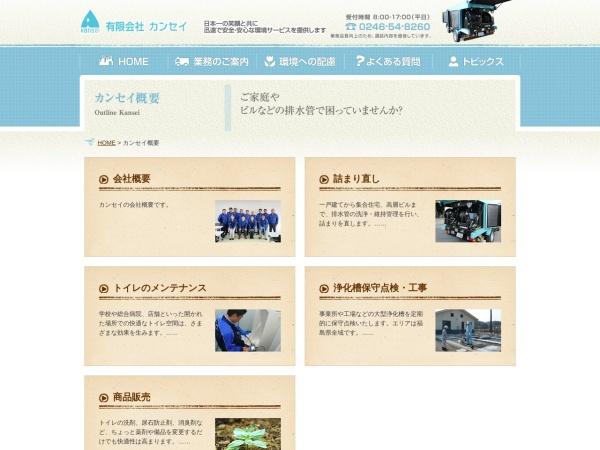 Screenshot of www.kan-sei.com