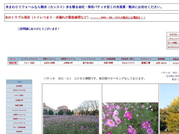 http://www.kan-sui.co.jp/