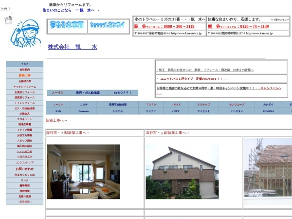 Screenshot of www.kan-sui.co.jp