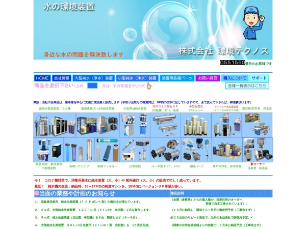 Screenshot of www.kan-tech.co.jp