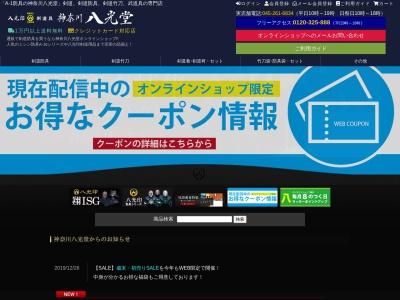 http://www.kanagawa-hakkodo.net/