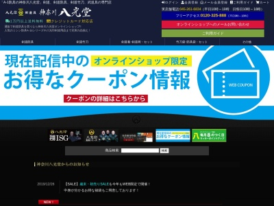 Screenshot of www.kanagawa-hakkodo.net