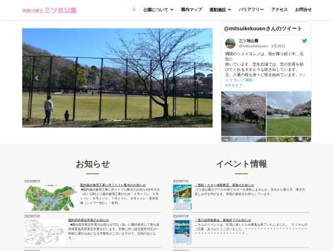 http://www.kanagawaparks.com/mitsuike/