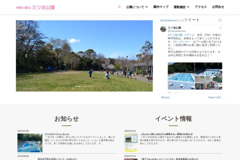 Screenshot of www.kanagawaparks.com