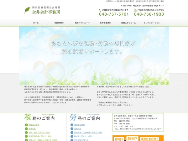 Screenshot of www.kanaikaikei.com