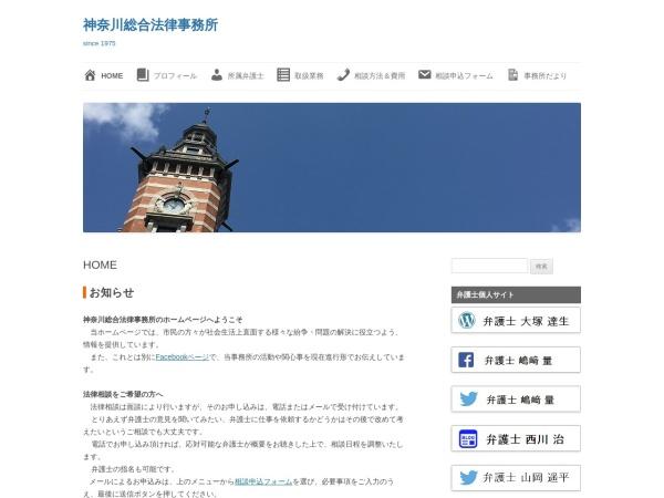 Screenshot of www.kanasou-law.com