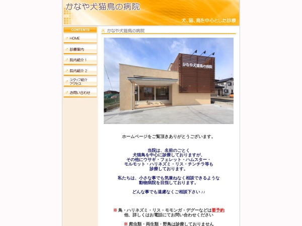 http://www.kanaya-inunekotori.com