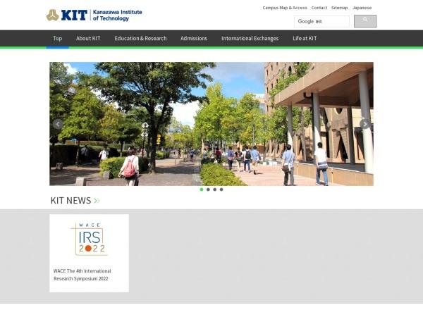 Screenshot of www.kanazawa-it.ac.jp