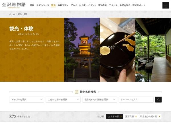 http://www.kanazawa-kankoukyoukai.or.jp/spot_search/spot.php?sp_no=485