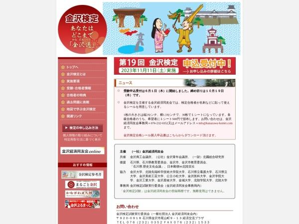 http://www.kanazawa-kentei.com/