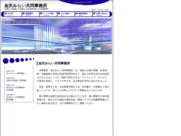 Screenshot of www.kanazawa-mirai.net