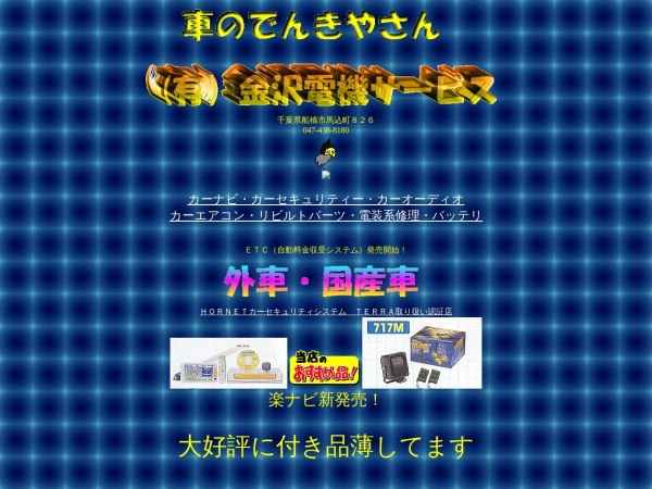 Screenshot of www.kanazawadenki.com
