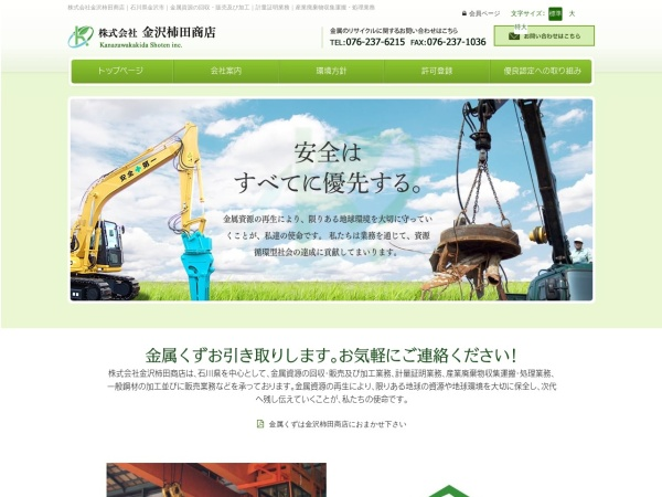 Screenshot of www.kanazawakakida.co.jp