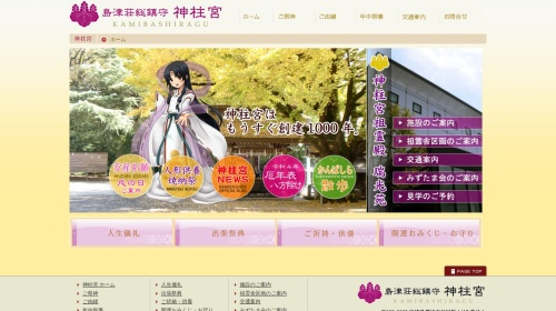 Screenshot of www.kanbashira.net
