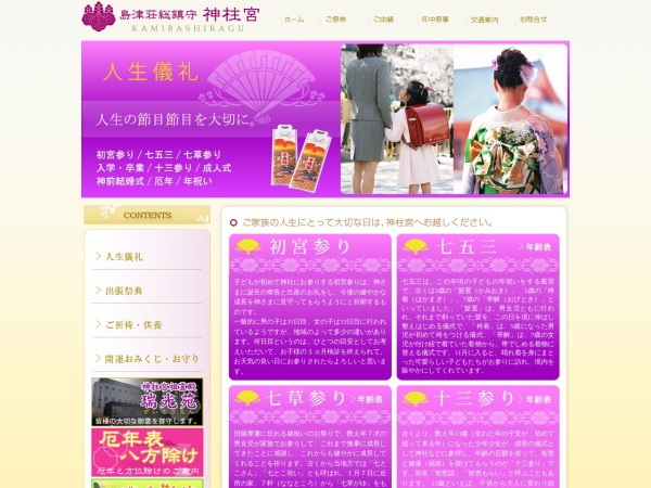 Screenshot of www.kanbashira.net
