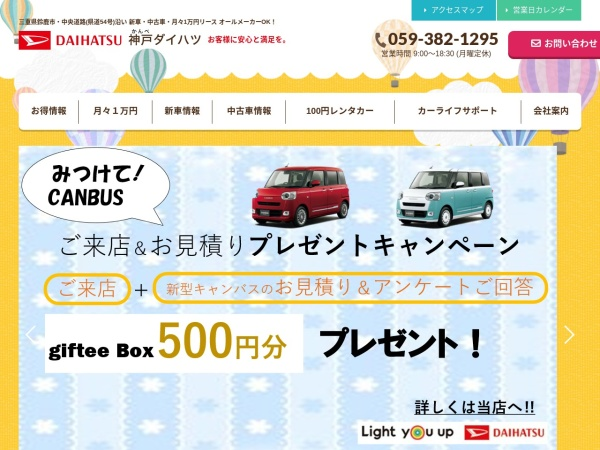 Screenshot of www.kanbe-daihatsu.com