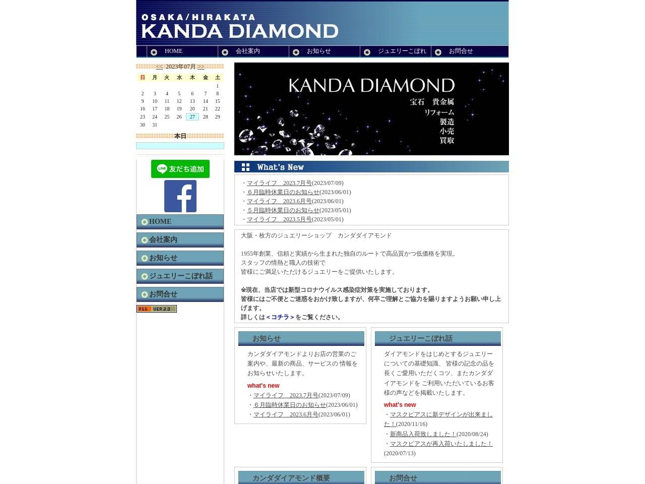 大阪・枚方のジュエリーショップ カンダダイアモンド