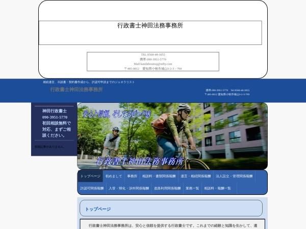 Screenshot of www.kanda-ji.com