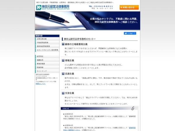Screenshot of www.kanda-law.jp