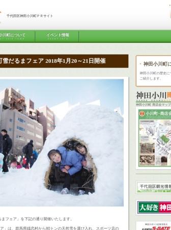 Screenshot of www.kanda-ogawamachi.com