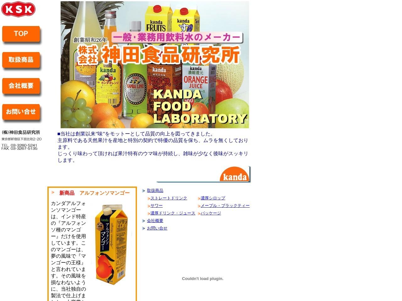 株式会社神田食品研究所