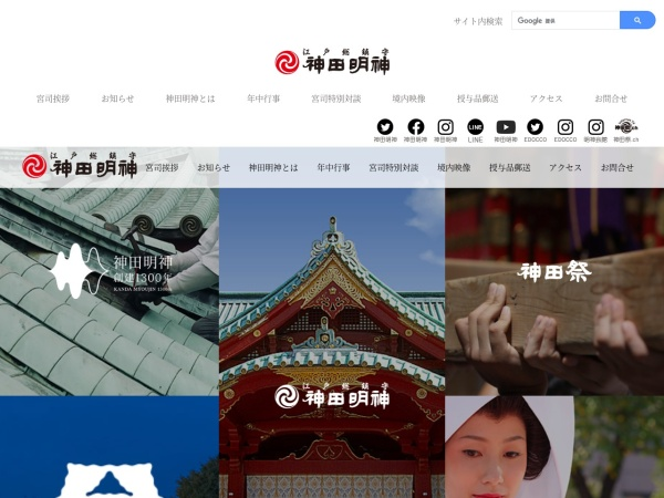Screenshot of www.kandamyoujin.or.jp