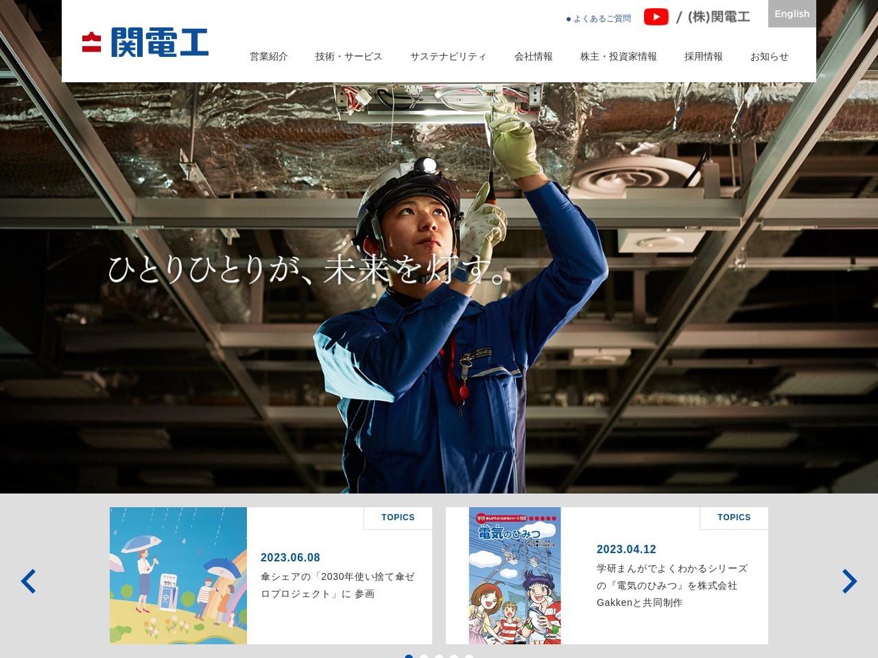 株式会社関電工九州支店