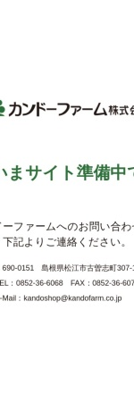 Screenshot of www.kandofarm.co.jp
