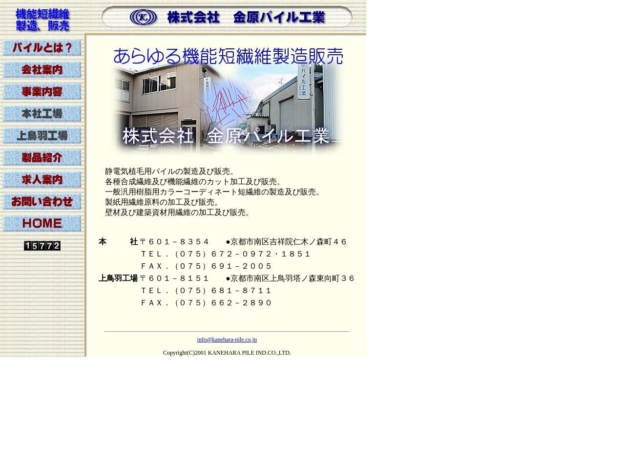 株式会社金原パイル工業