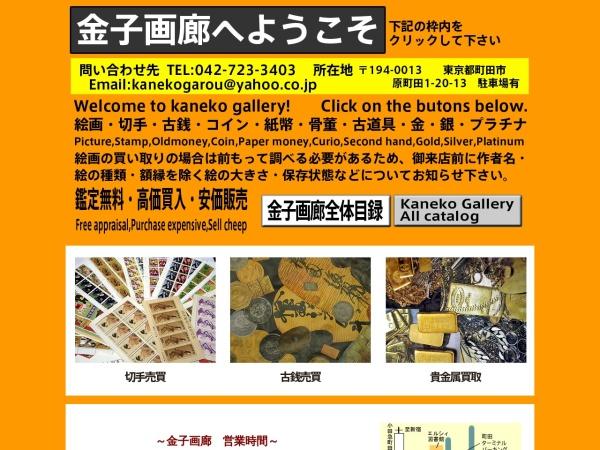 Screenshot of www.kaneko-art.com