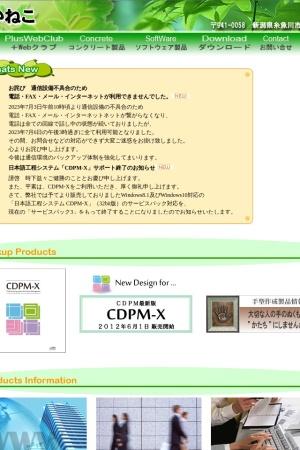 Screenshot of www.kaneko-corp.co.jp