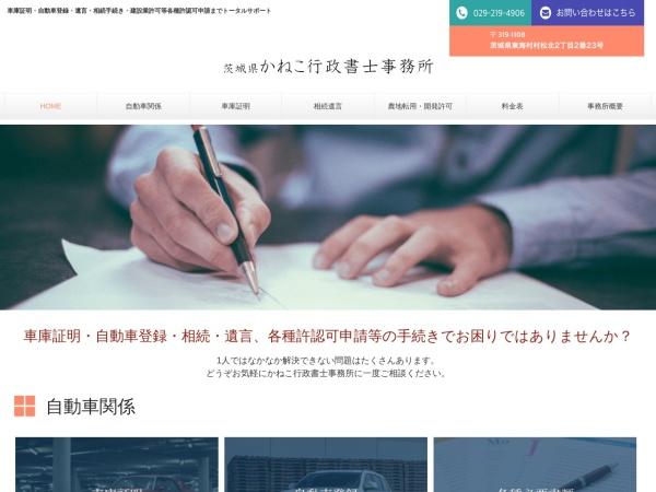 http://www.kaneko-office-web.com/
